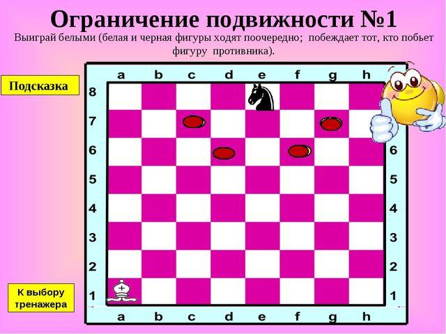 Ограничение подвижности №1 Выиграй белыми (белая и черная фигуры ходят поочер...