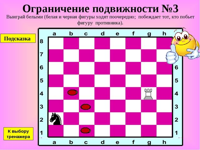 Ограничение подвижности №3 Выиграй белыми (белая и черная фигуры ходят поочер...