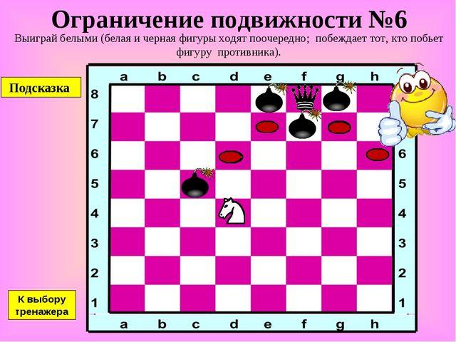 Ограничение подвижности №6 Выиграй белыми (белая и черная фигуры ходят поочер...