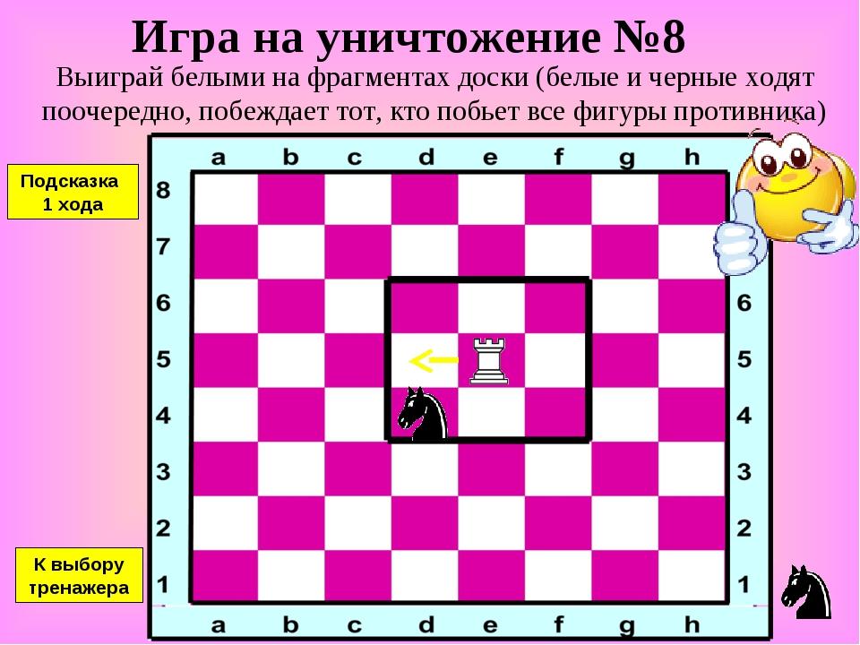 Игра на уничтожение №8 Выиграй белыми на фрагментах доски (белые и черные ход...