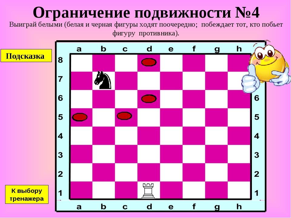 Ограничение подвижности №4 Выиграй белыми (белая и черная фигуры ходят поочер...