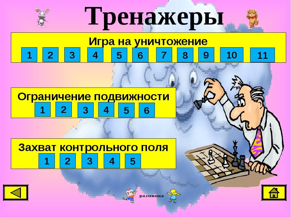 Тренажеры Захват контрольного поля 1 2 3 4 5 Игра на уничтожение 1 2 3 4 Огра...