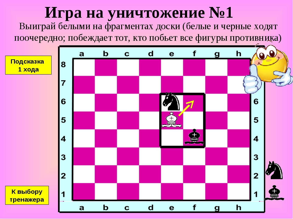 Игра на уничтожение №1 Выиграй белыми на фрагментах доски (белые и черные ход...