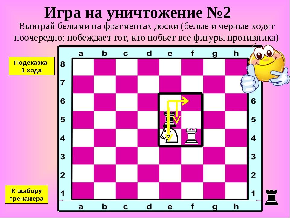 Игра на уничтожение №2 Выиграй белыми на фрагментах доски (белые и черные ход...