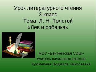 Урок литературного чтения 3 класс Тема: Л. Н. Толстой «Лев и собачка» МОУ «Бе