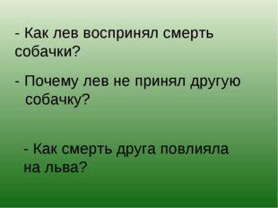 - Как лев воспринял смерть собачки? - Почему лев не принял другую собачку? -