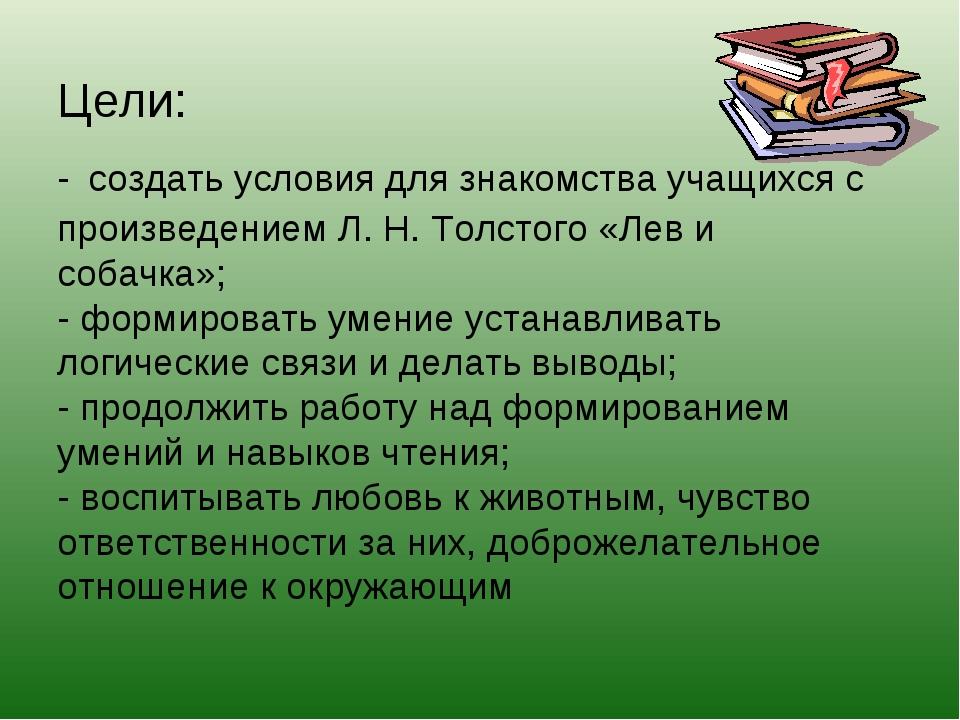 Цели: - создать условия для знакомства учащихся с произведением Л. Н. Толстог...