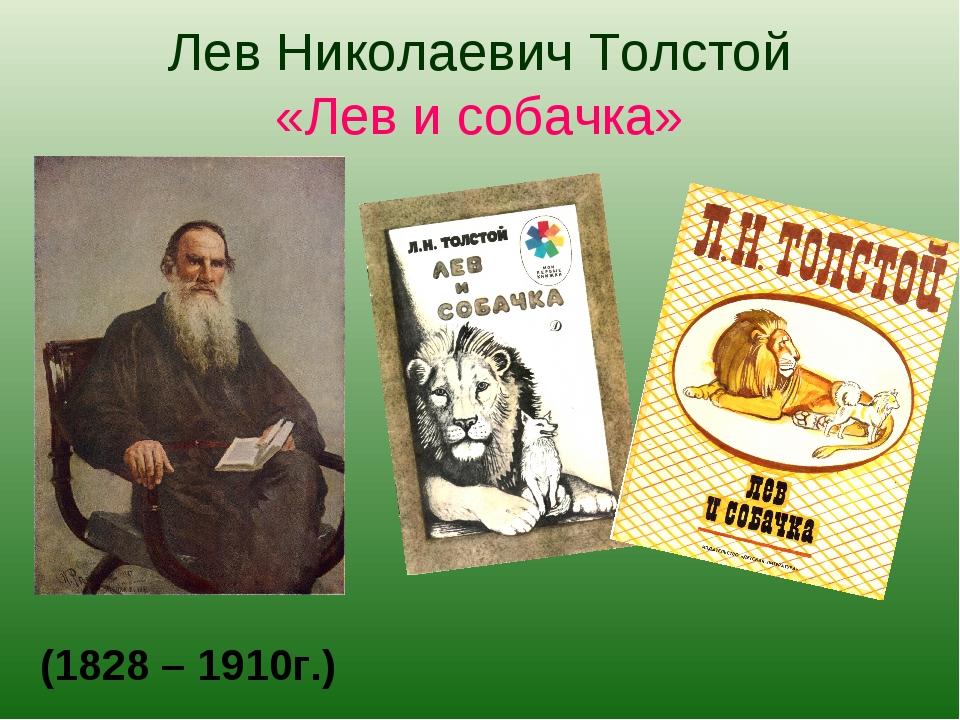 Лев Николаевич Толстой «Лев и собачка» (1828 – 1910г.)