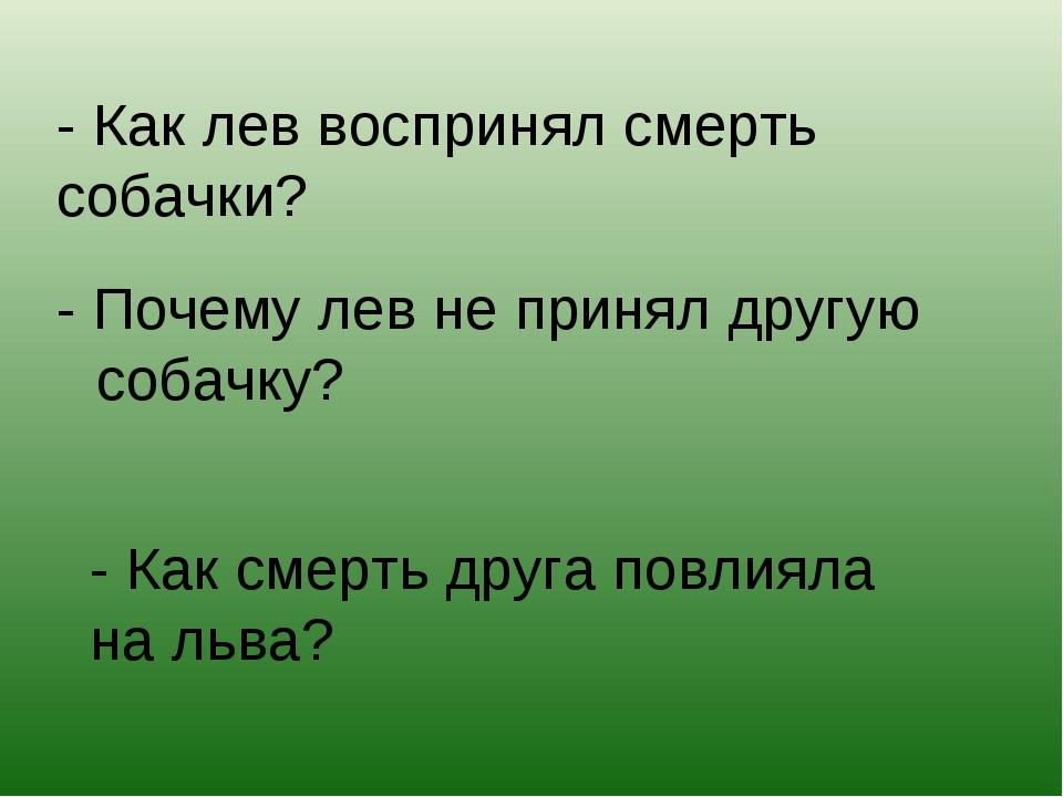 - Как лев воспринял смерть собачки? - Почему лев не принял другую собачку? -...