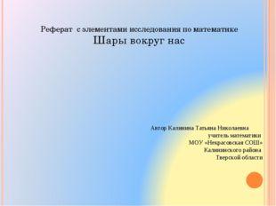 Реферат с элементами исследования по математике Шары вокруг нас Автор Калини