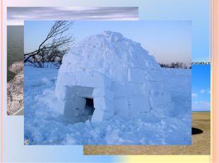 Круглый дом Современное строительство предлагает дома сферической формы. Жиль