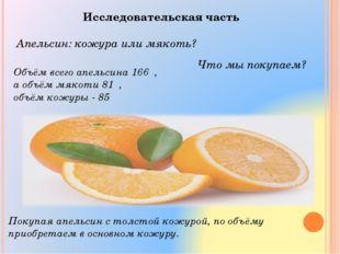 Исследовательская часть Апельсин: кожура или мякоть? Что мы покупаем? Объём в