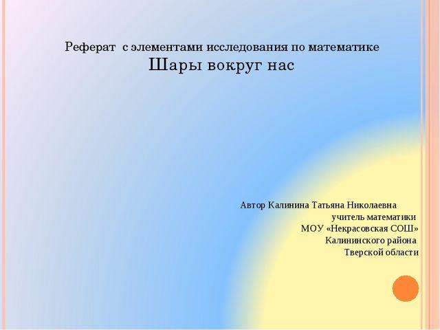Реферат с элементами исследования по математике Шары вокруг нас Автор Калини...