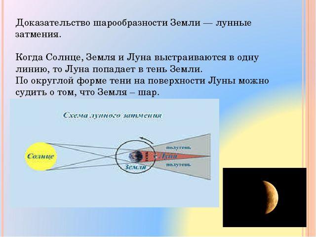 Доказательство шарообразности Земли — лунные затмения. Когда Солнце, Земля и...