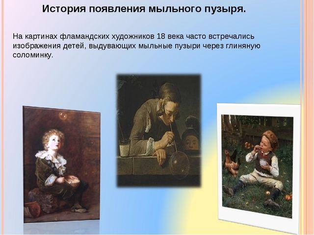 История появления мыльного пузыря. На картинах фламандских художников 18 века...