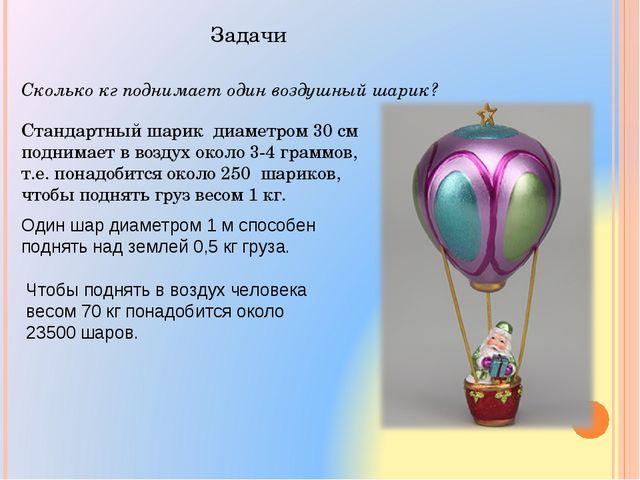 Задачи Сколько кг поднимает один воздушный шарик? Стандартный шарик диаметром...