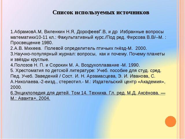 Список используемых источников 1.АбрамовА.М, Виленкин Н.Я, ДорофеевГ.В, и др...