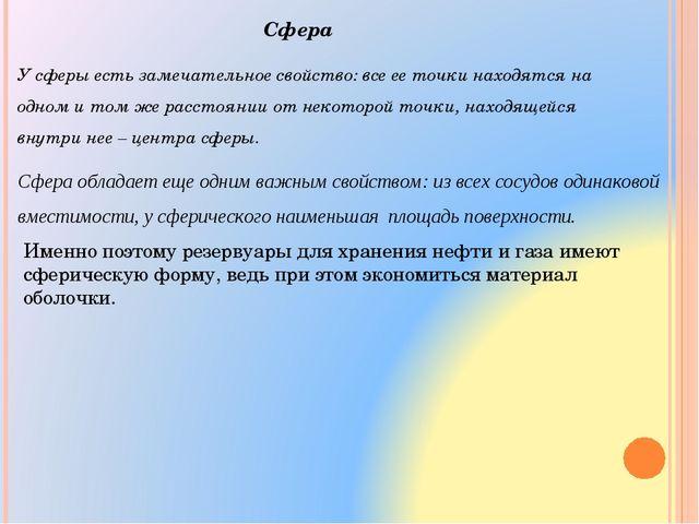 Сфера У сферы есть замечательное свойство: все ее точки находятся на одном и...