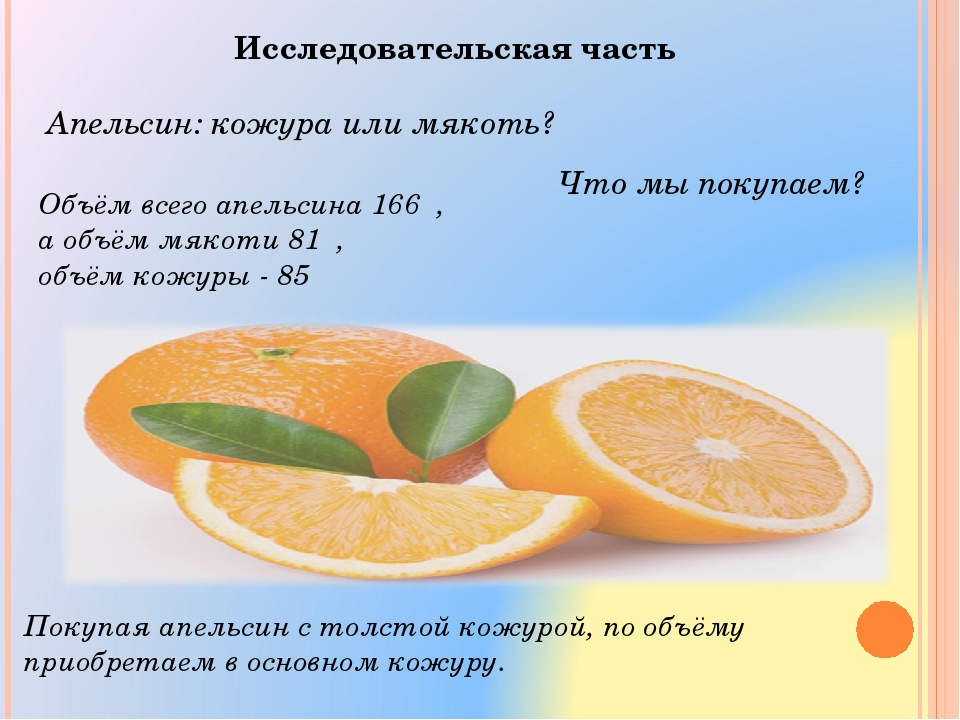 Исследовательская часть Апельсин: кожура или мякоть? Что мы покупаем? Объём в...