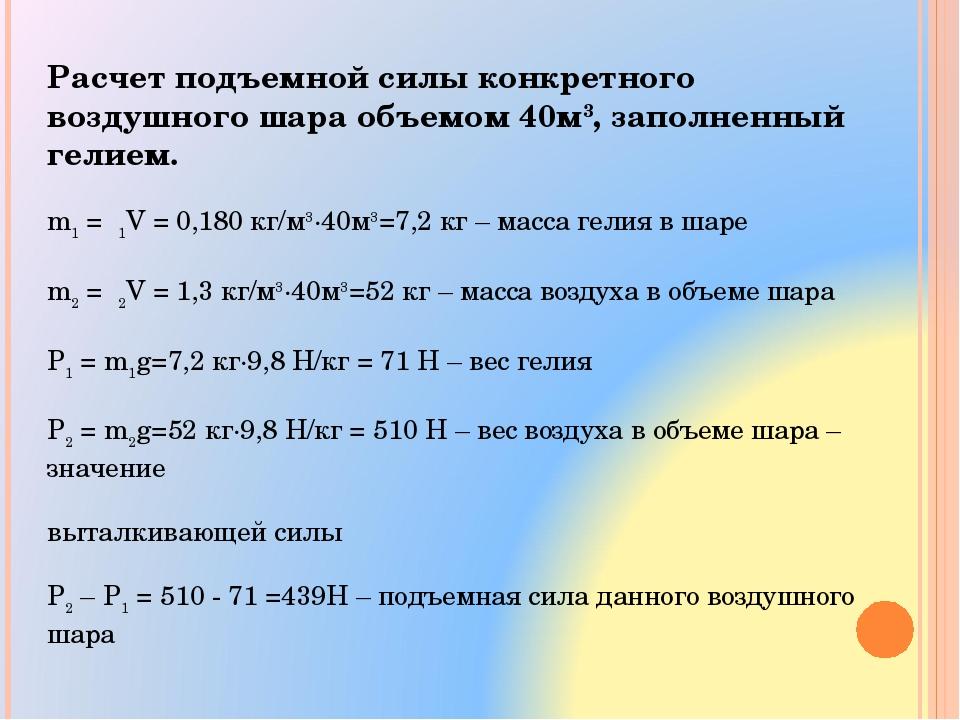 Расчет подъемной силы конкретного воздушного шара объемом 40м3, заполненный г...