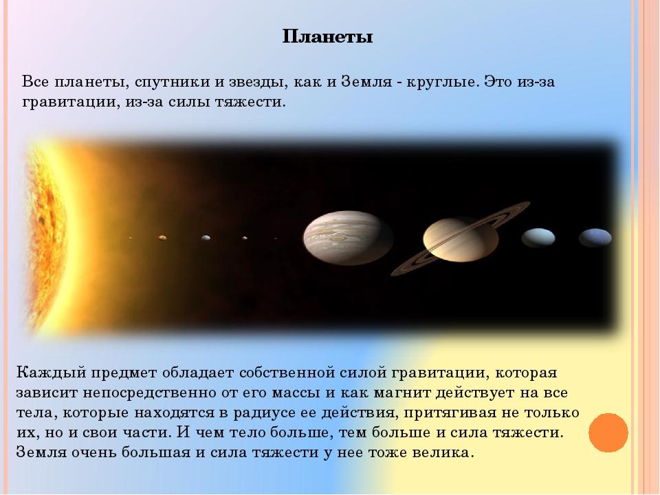 Планеты Все планеты, спутники и звезды, как и Земля - круглые. Это из-за грав...