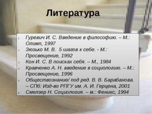 Литература Гуревич И. С. Введение в философию. – М.: Олимп, 1997 Зюзько М. В.