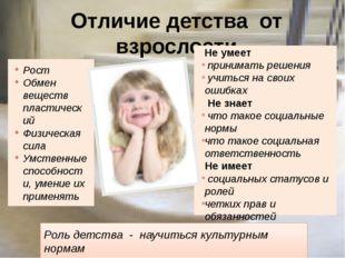 Отличие детства от взрослости Не умеет принимать решения учиться на своих оши