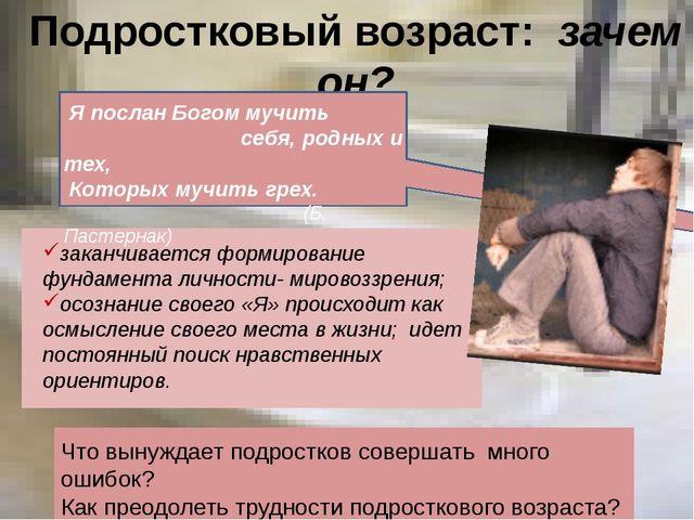 Подростковый возраст: зачем он? заканчивается формирование фундамента личност...