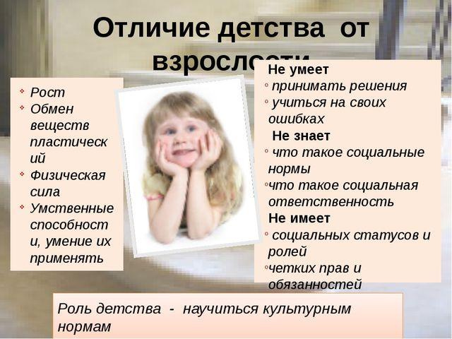 Отличие детства от взрослости Не умеет принимать решения учиться на своих оши...