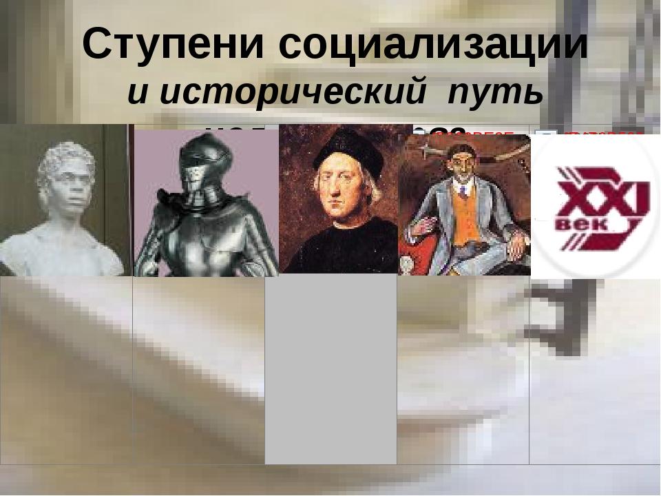Ступени социализации и исторический путь человечества
