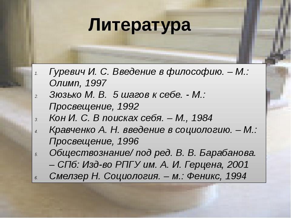Литература Гуревич И. С. Введение в философию. – М.: Олимп, 1997 Зюзько М. В....