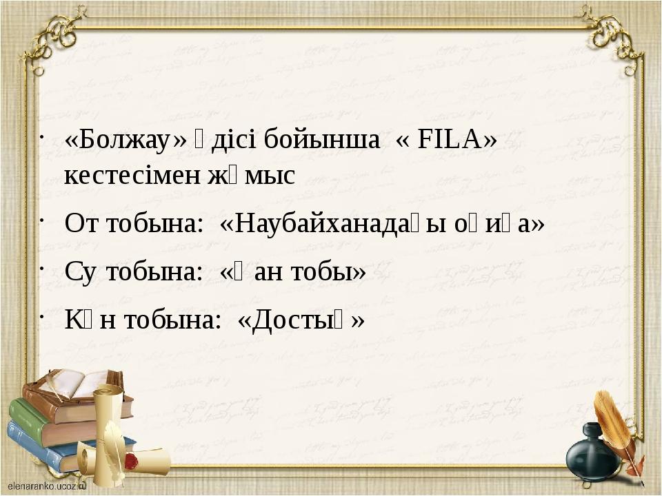 «Болжау» әдісі бойынша « FILA» кестесімен жұмыс От тобына: «Наубайханадағы о...
