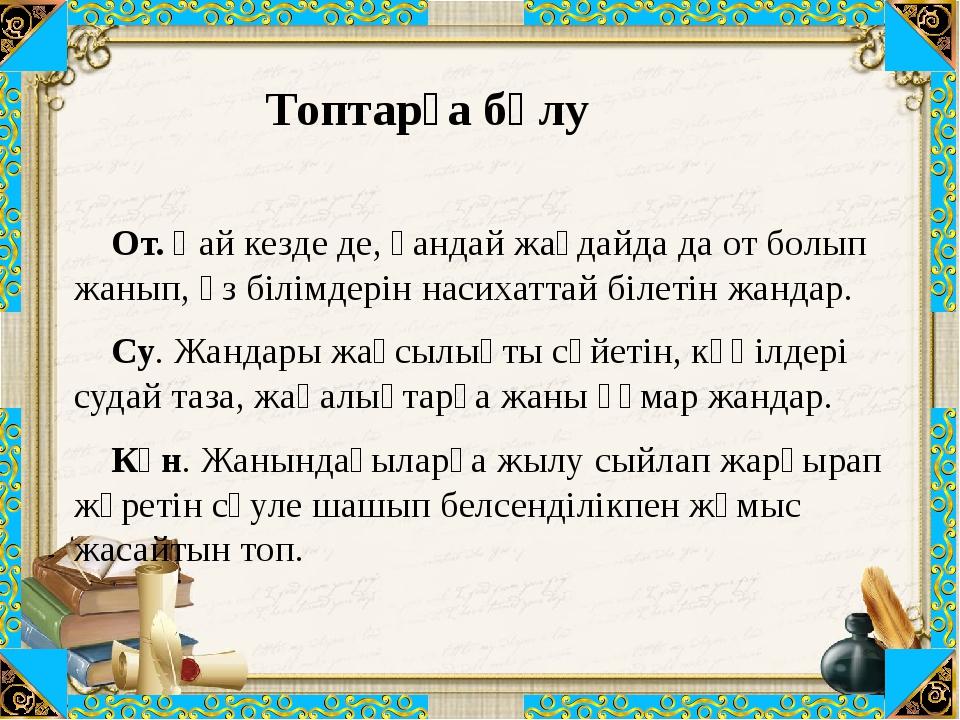 Топтарға бөлу От. Қай кезде де, қандай жағдайда да от болып жанып, өз білімд...