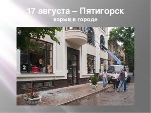 17 августа – Пятигорск взрыв в городе