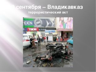 9 сентября – Владикавказ  террористический акт