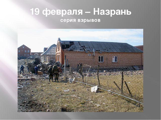 19 февраля – Назрань серия взрывов