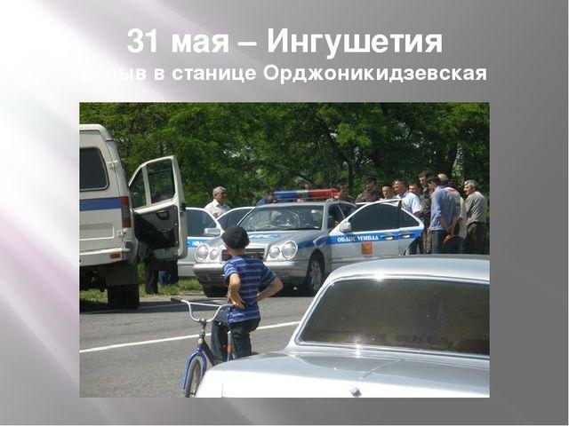 31 мая – Ингушетия взрыв в станице Орджоникидзевская