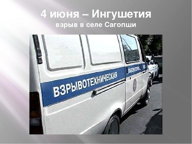 4 июня – Ингушетия взрыв в селе Сагопши