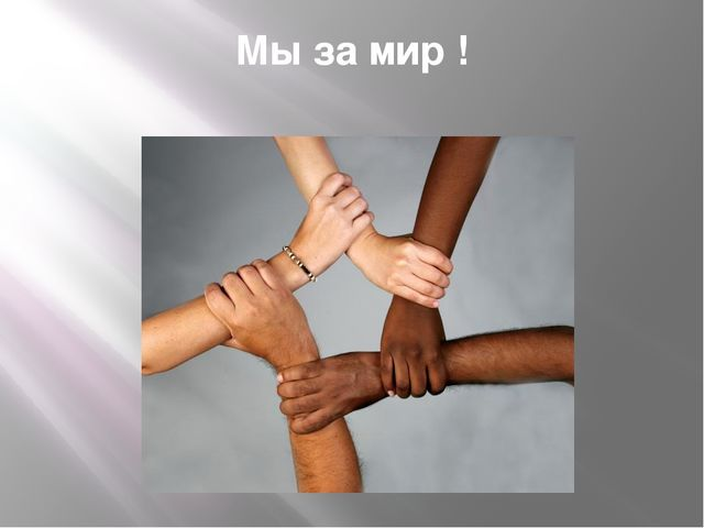 Мы за мир !