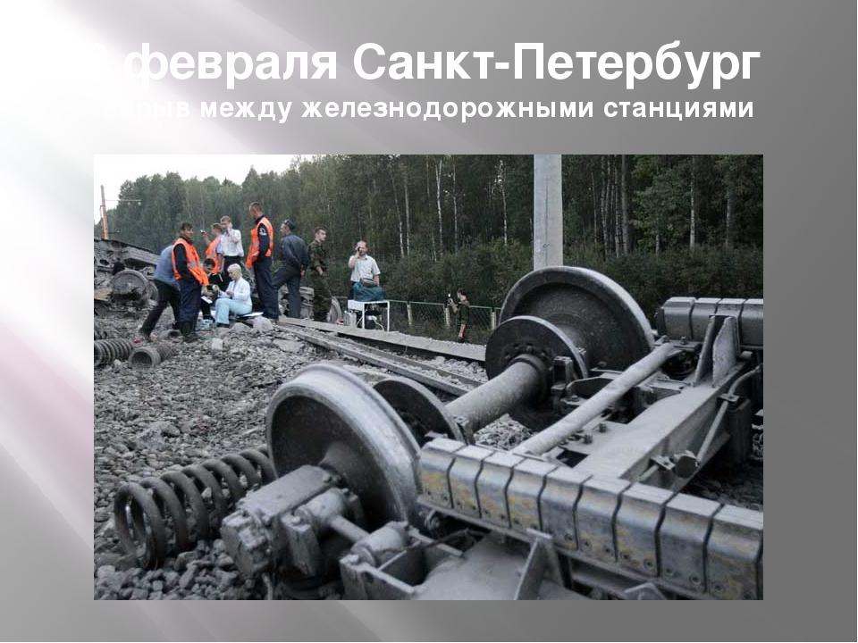 2 февраля Санкт-Петербург  взрыв между железнодорожными станциями