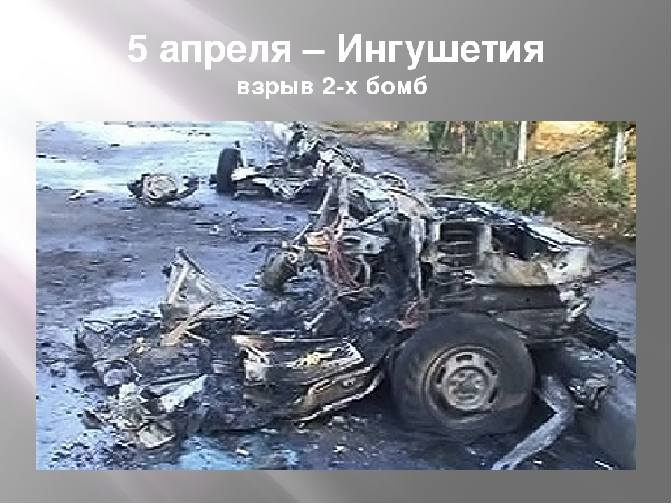 5 апреля – Ингушетия взрыв 2-х бомб