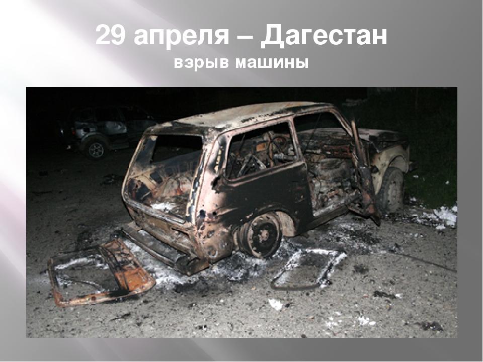 29 апреля – Дагестан взрыв машины