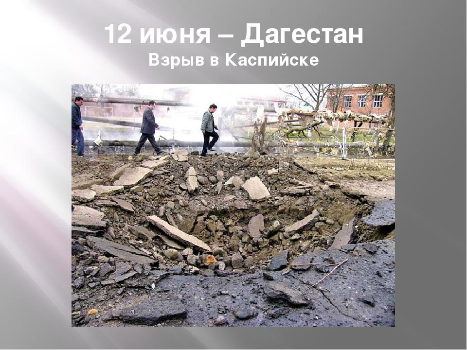 12 июня – Дагестан Взрыв в Каспийске