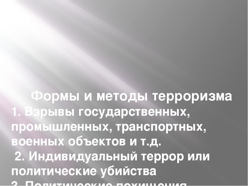Формы и методы терроризма  1. Взрывы государственных, промышленных, транспорт...