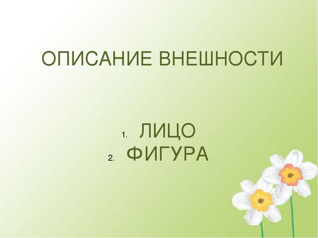 ОПИСАНИЕ ВНЕШНОСТИ ЛИЦО ФИГУРА