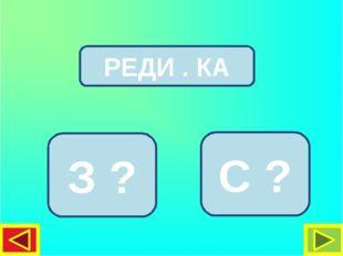 РЕДИСКА РЕДИ . КА С ? З ?
