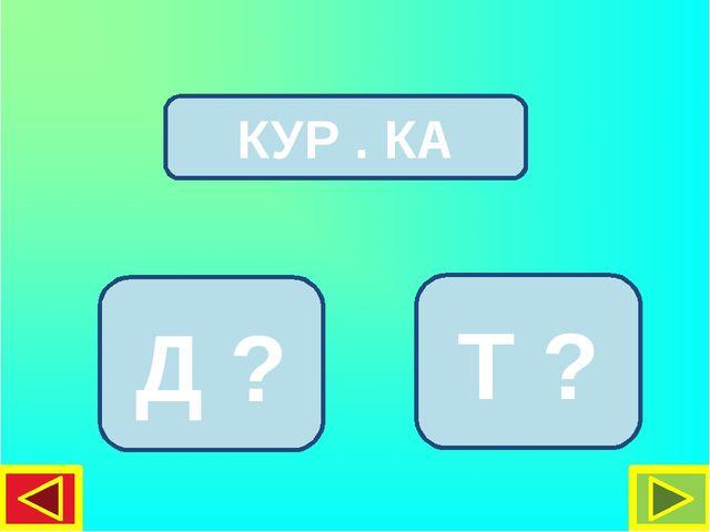 КУРТКА КУР . КА Т ? Д ?
