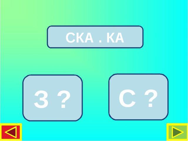СКАЗКА СКА . КА З ? С ?