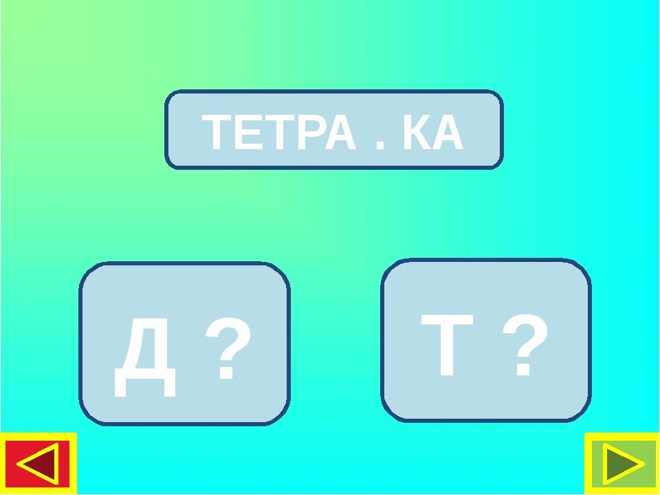 ТЕТРАДКА ТЕТРА . КА Т ? Д ?