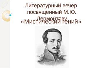 Литературный вечер посвященный М.Ю. Лермонтову «Мистический гений»